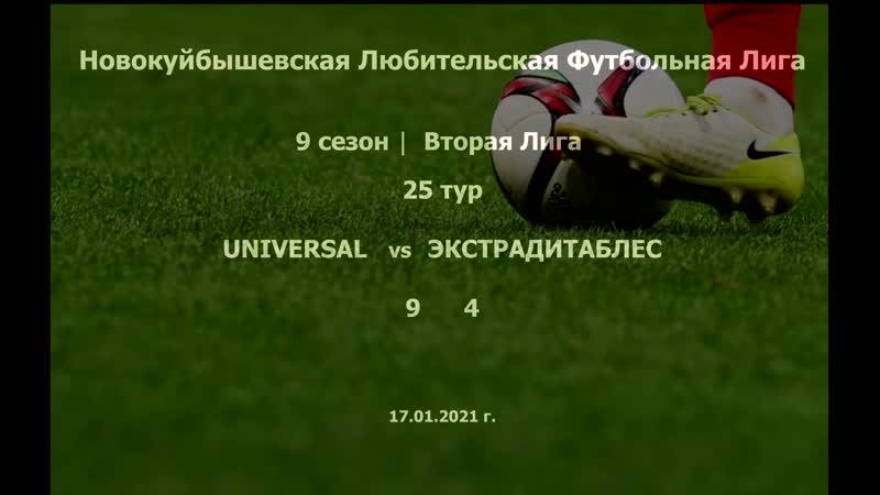 9 сезон Вторая лига 25 тур Universal Экстрадитаблес 17 01 2021 9 4