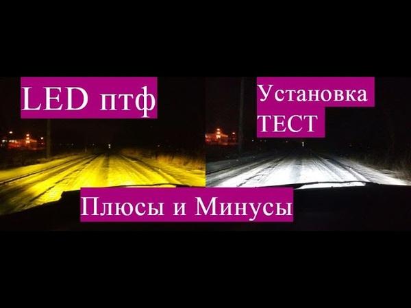 LED птф Двух режимные на Ладу Калину Жёлтый и синий свет плюсы и минусы