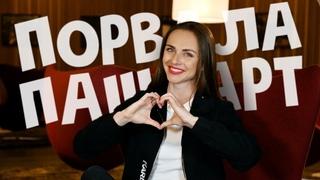 МАША ПОРВАЛА ПАШПАРТ . Маргарыта Ляўчук & Андрэй Павук