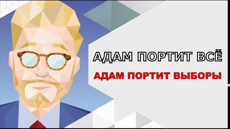 Адам портит все! 1 сезон 7 серия. озвучено KONG.