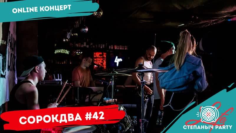 Любинский LIFE Степаныч party сорокдва 42 22 08 2020