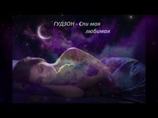 ГУДЗОН - Спи моя любимая (тизер)