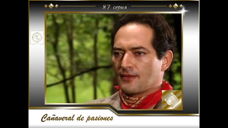 В плену страсти 87 серия Cañaveral de pasiones Capítulo 87