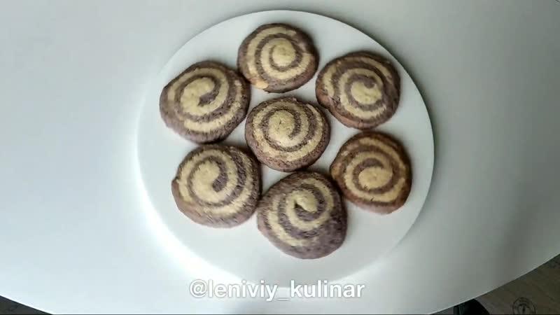 Печенье Спираль