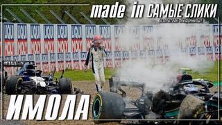 Формула-1 * Гран-при Эмилии-Романьи * Обзор гонки от Самые Слики