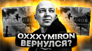 ОКСИМИРОН ВЕРНУЛСЯ... СНОВА? // Oxxxymiron - «Стихи о неизвестном солдате» (О. Мандельштам, 1937) [ПАНЧ]