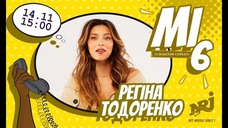 Регіна Тодоренко розіграла Віталіка Козловського Шоу MI6 на NRJ