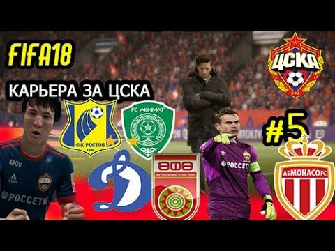 FIFA18 КАРЬЕРА ЗА ЦСКА 5 МАРИО ФЕРНАНДЕС ОФОРМИЛ ДУБЛЬ
