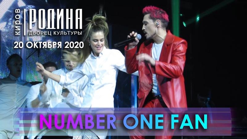Дима Билан Number one fan Киров 20 10 2020
