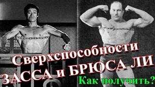 КАК ЭТО РАБОТАЕТ: Сухожильные (Изометрические) Упражнения А. Засс-а, Тренировка Брюс Ли и Бронсона!
