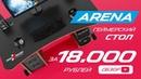 Геймерский стол maDXRacer ARENA GTS15 - подробный обзор, комментарии и отзыв покупателя!