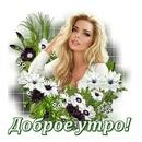 Фотоальбом Татьяны Николаевой