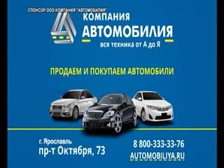 Автомобилия: продажа и покупка авто