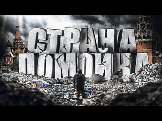 Карабаш, Магнитогорск, Дзержинск — до чего мы докатились? Поехавшее расследование