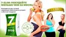 7 СЛИМ - Средство для Похудения! Slim 7