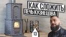 ПОДРОБНАЯ КЛАДКА печи Кузнецова ИЗ КИРПИЧА ДЛЯ ДОМА ВСЯ ПРАВДА ХЕЙТ СЛУХИ СПЛЕТНИ И ЛОЖЬ