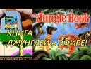 ЛЕГЕНДА GameBoy КАРТРИДЖ КНИГА ДЖУНГЛЕЙ Jungle Book - Made in Japan