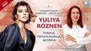 Yuliya Roznen — певица, писательница, актриса «Созидательное общество — общая цель» АЛЛАТРА LIVE