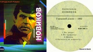 Александр Новиков–Городской Роман (Vinyl, LP, Album) 1993.