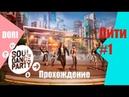 Soul Dance Party Прохождение / Сити 1 часть