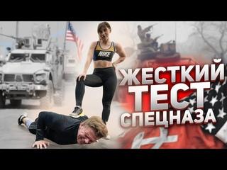 НОРМАТИВ СПЕЦНАЗА США И СССР / ТЕСТ КУПЕРА