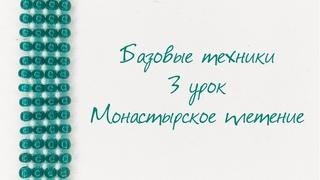 Базовые техники - 3 урок - Монастырское плетение (IvaKatriva)