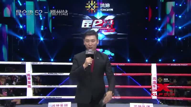 Kunlun Fight 52 2016 9 11