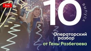 Операторский разбор от Гены Разбегаева #10