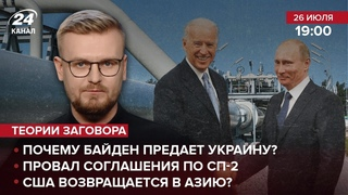 🔴 Почему Байден предает Украину? / Провал соглашения про СП2 / США возвращаются в Азию