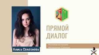 """Рубрика """"Прямой диалог"""". Алиса Селезнева."""