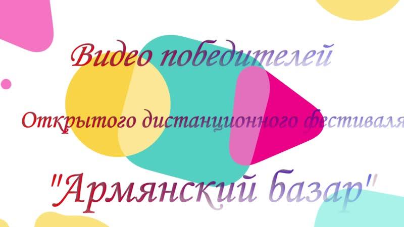 Видео Победителей Армянский Базар
