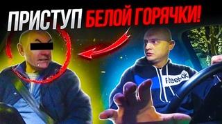 ПРИСТУП БЕЛОЙ ГОРЯЧКИ У ПАССАЖИРА В ТАКСИ!