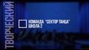 Творческий номер Сектор Танца Школа 2 Большие танцы Фантастический четвертый