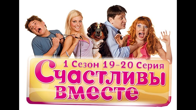 Счастливы вместе 1 сезон 19 20 серия HD Девчонки уходят в отрыв