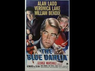 Синий георгин/The Blue Dahlia (1946, Джордж Маршалл)
