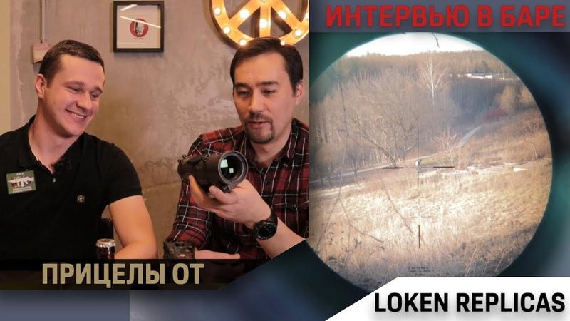 Интервью с Lokenом о его прицелах