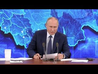 «Я не смотрел», — президент о видео с Артемом Дзюбой. Фрагмент Большой пресс-конференции Владимира Путина от