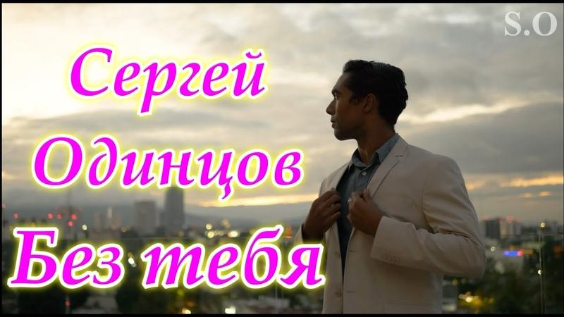 ДЛЯ ВАС НОВИНКА 2020 Сергей Одинцов Без тебя mp4