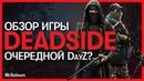 Обзор Deadside: очередной DayZ?