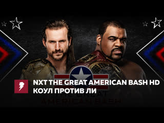 #My1 НХТ за 8 июля - Адам Коул против Кита Ли HD