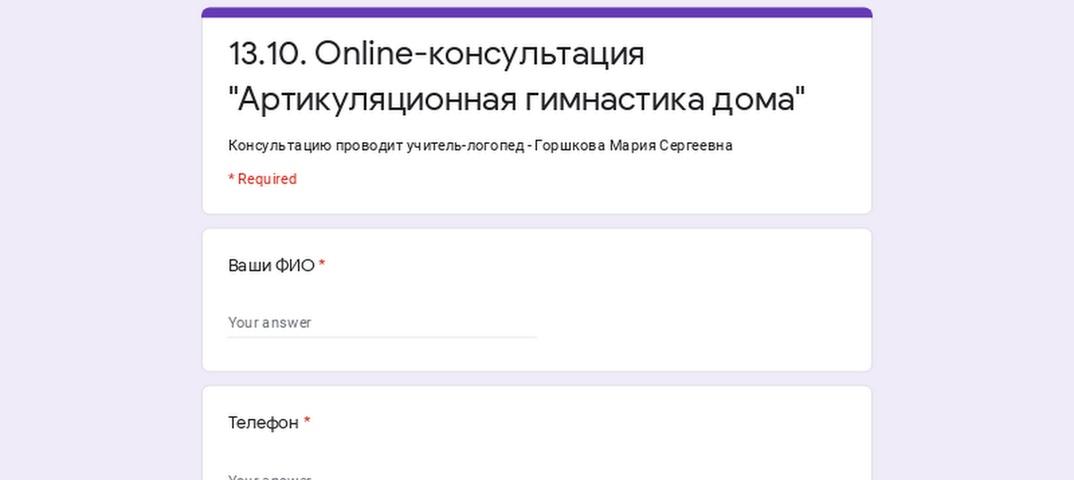"13.10. Online-консультация ""Артикуляционная гимнастика дома"""