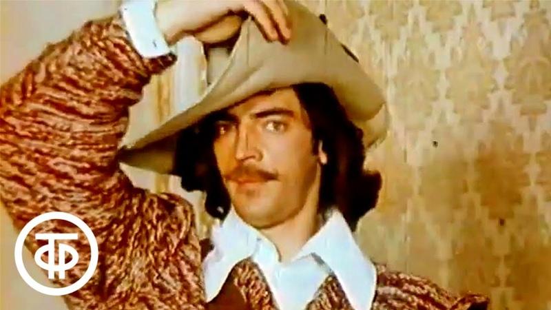 Д'Артаньян и три мушкетера в Кинопанораме 1979