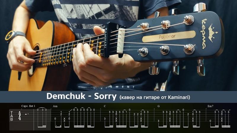 Сорри мы уже не те Табы для гитары с караоке