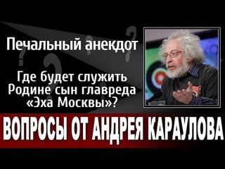 Печальный анекдот. Где будет служить Родине сын главреда «Эха Москвы»?
