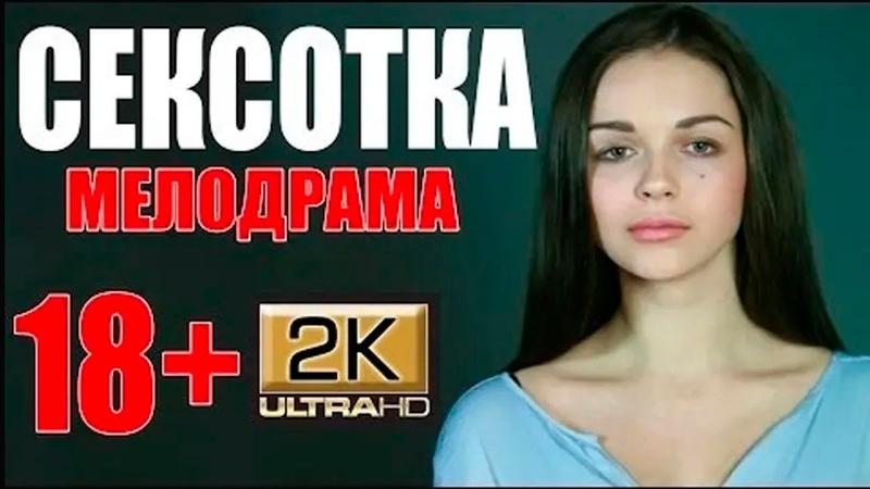 Бегала по всем соседям ДАВАЛКА Русские боевики 2020 новинки HD 1080P