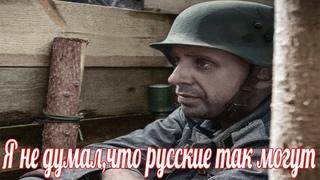 Я не думал, что русские так могут.Воспоминания финна. Истории Великой Отечественной Войны