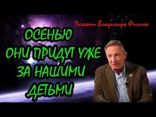 Владимир Филин ОНИ ПРИДУТ ЗА НАШИМИ ДЕТЬМИ