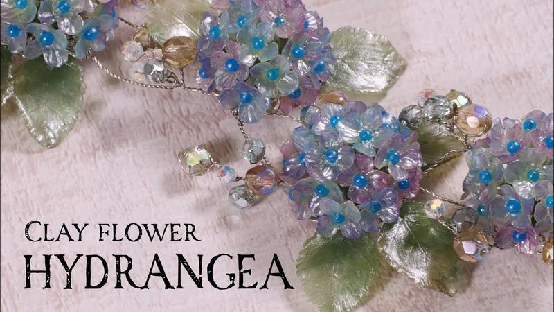 すけるくんクレイ 紫陽花のブレスレット DIY BRACELET OF CLAY FLOWER HYDRANGEA