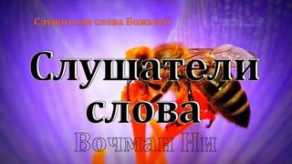 """""""Слушатели слова"""" Вочман Ни"""