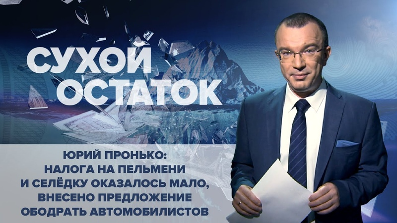 Юрий Пронько Налога на пельмени оказалось мало, предлагают ободрать автомобилистов